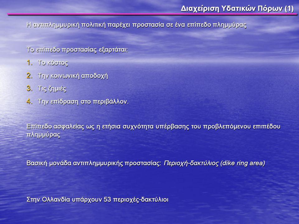 Διαχείριση Υδατικών Πόρων (1) Η αντιπλημμυρική πολιτική παρέχει προστασία σε ένα επίπεδο πλημμύρας Το επίπεδο προστασίας εξαρτάται: 1. Το κόστος 2. Τη