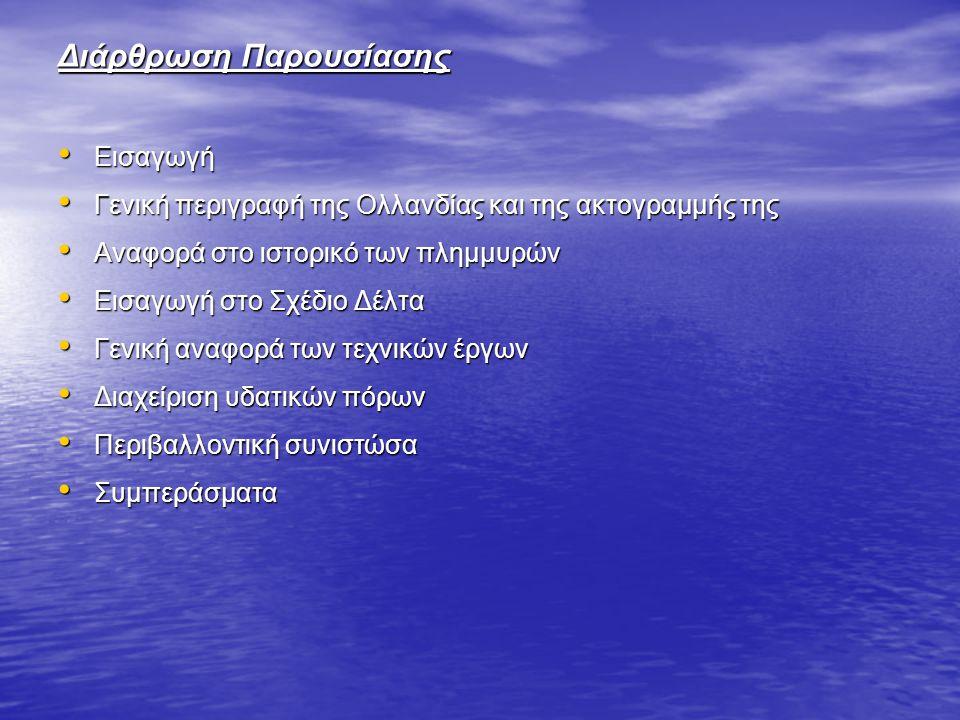 Διαχείριση Υδατικών Πόρων (1) Η αντιπλημμυρική πολιτική παρέχει προστασία σε ένα επίπεδο πλημμύρας Το επίπεδο προστασίας εξαρτάται: 1.