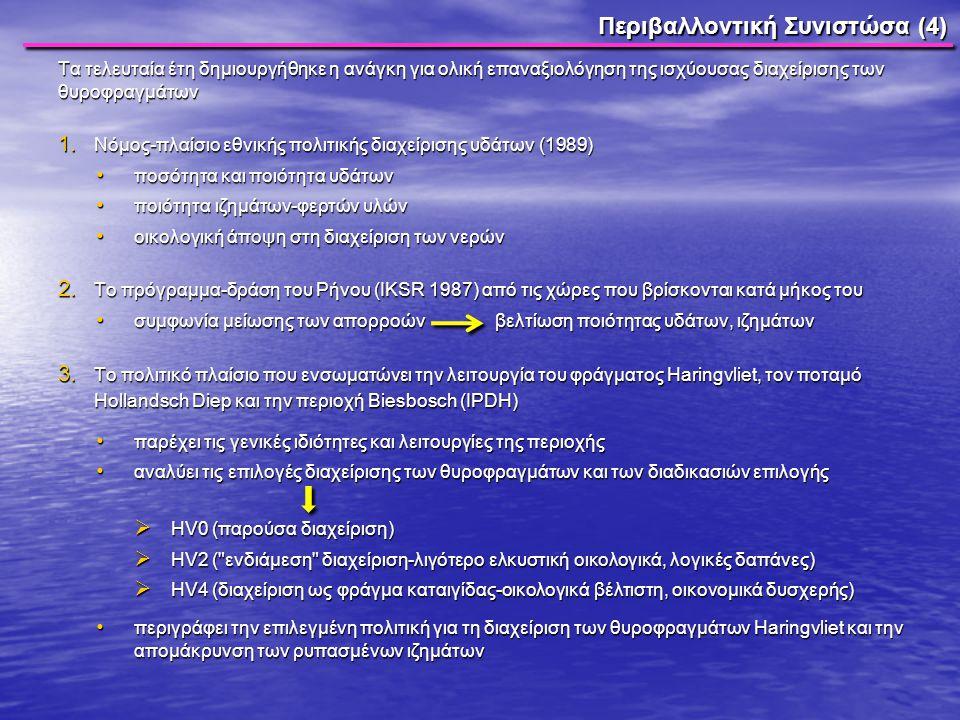 Περιβαλλοντική Συνιστώσα (4) Τα τελευταία έτη δημιουργήθηκε η ανάγκη για ολική επαναξιολόγηση της ισχύουσας διαχείρισης των θυροφραγμάτων 1. Νόμος-πλα