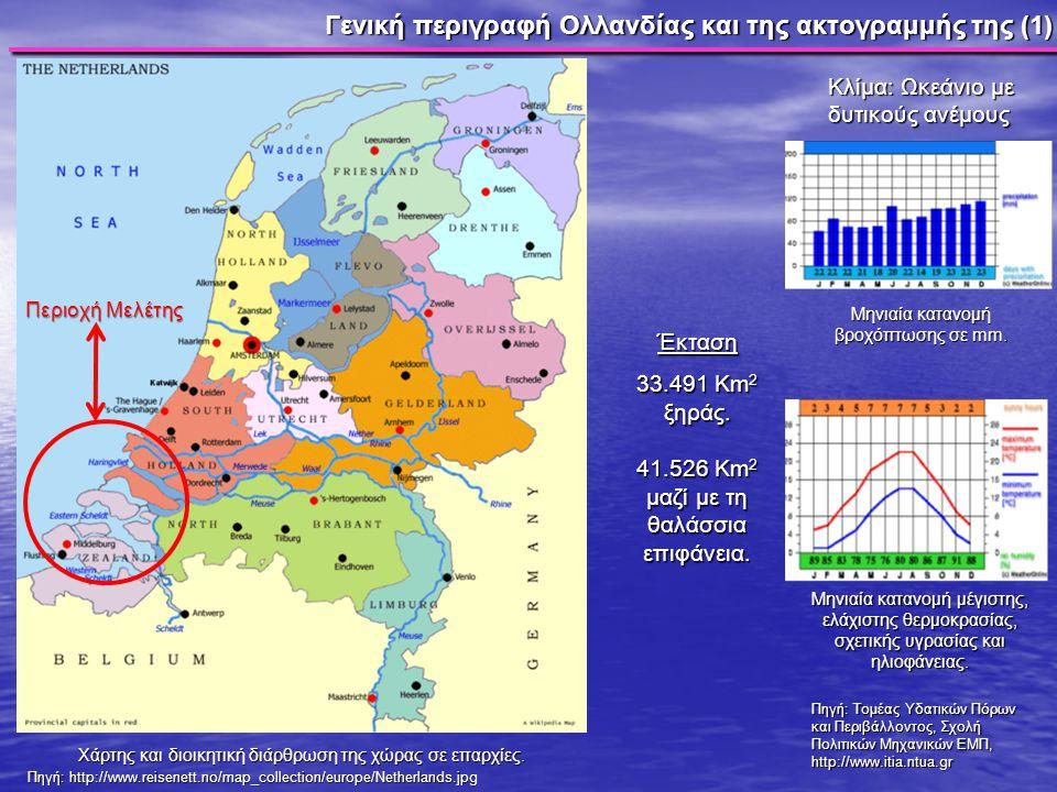 Γενική περιγραφή Ολλανδίας και της ακτογραμμής της (2) Η ακτογραμμή της Ολλανδίας (Δορυφορική Εικόνα).