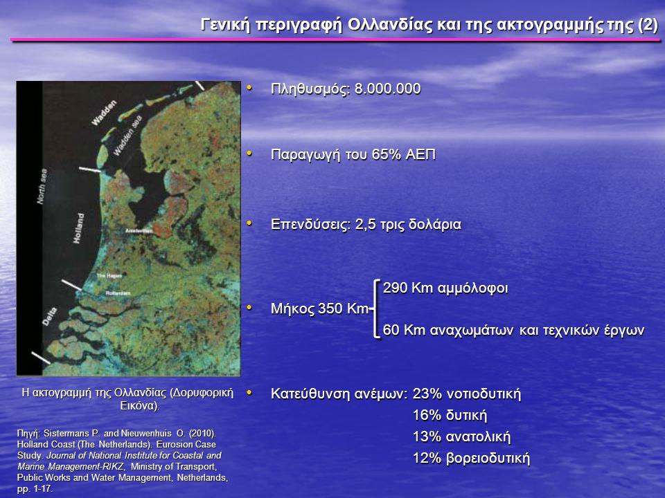 Γενική περιγραφή Ολλανδίας και της ακτογραμμής της (2) Η ακτογραμμή της Ολλανδίας (Δορυφορική Εικόνα). Πηγή: Sistermans P. and Nieuwenhuis O. (2010).