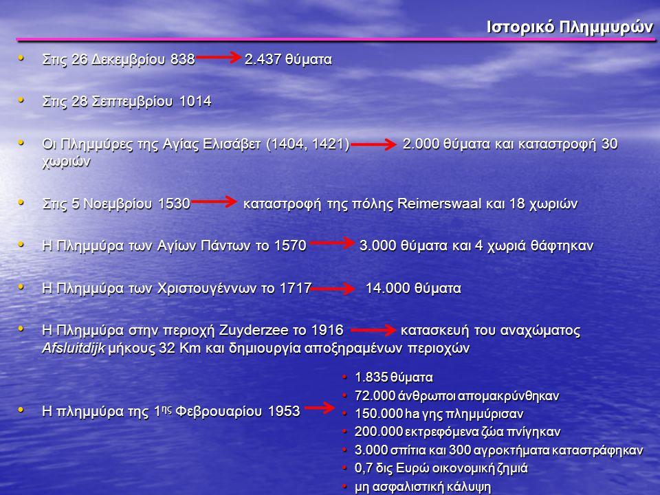 Ιστορικό Πλημμυρών Στις 26 Δεκεμβρίου 838 2.437 θύματα Στις 26 Δεκεμβρίου 838 2.437 θύματα Στις 28 Σεπτεμβρίου 1014 Στις 28 Σεπτεμβρίου 1014 Οι Πλημμύ