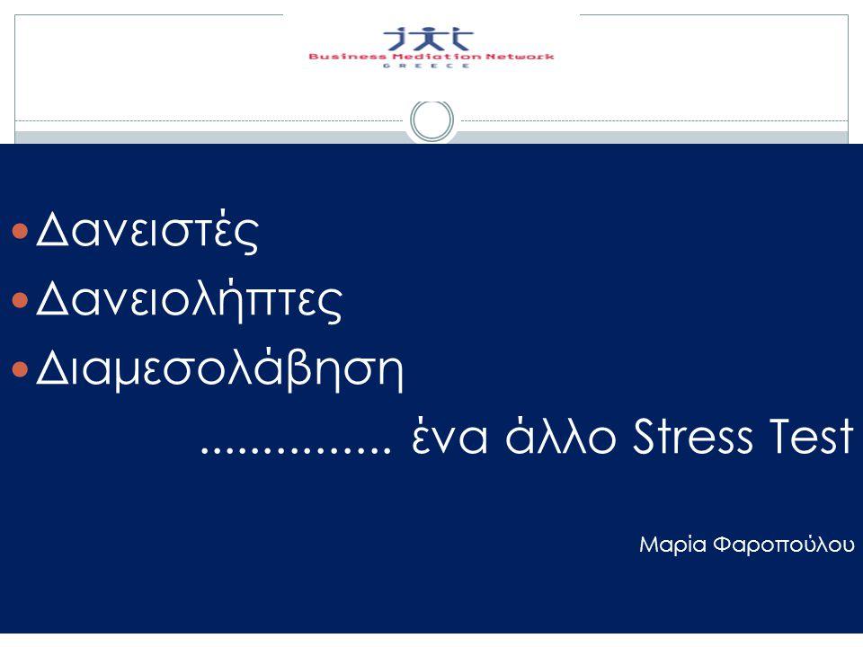 Δανειστές Δανειολήπτες Διαμεσολάβηση............... ένα άλλο Stress Test Μαρία Φαροπούλου