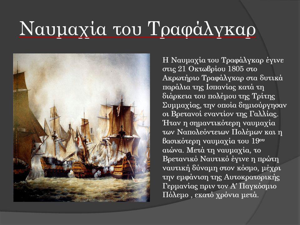 Ναυμαχία του Τραφάλγκαρ Η Ναυμαχία του Τραφάλγκαρ έγινε στις 21 Οκτωβρίου 1805 στο Ακρωτήριο Τραφάλγκαρ στα δυτικά παράλια της Ισπανίας κατά τη διάρκε