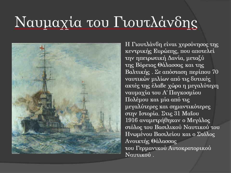 Ναυμαχία του Γιουτλάνδης Η Γιουτλάνδη είναι χερσόνησος της κεντρικής Ευρώπης, που αποτελεί την ηπειρωτική Δανία, μεταξύ της Βόρειας Θάλασσας και της Β