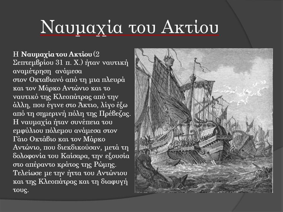 Ναυμαχία του Ακτίου Η Ναυμαχία του Ακτίου (2 Σεπτεμβρίου 31 π. Χ.) ήταν ναυτική αναμέτρηση ανάμεσα στον Οκταβιανό από τη μια πλευρά και τον Μάρκο Αντώ