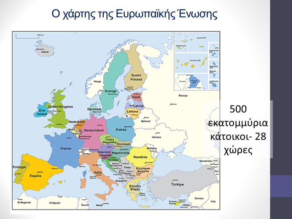 Ο χάρτης της Ευρωπαϊκής Ένωσης 500 εκατομμύρια κάτοικοι- 28 χώρες