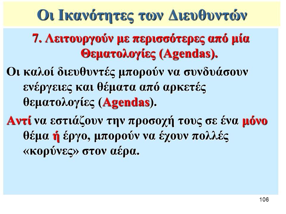 106 Οι Ικανότητες των Διευθυντών 7.Λειτουργούν με περισσότερες από μία Θεματολογίες (Agendas).