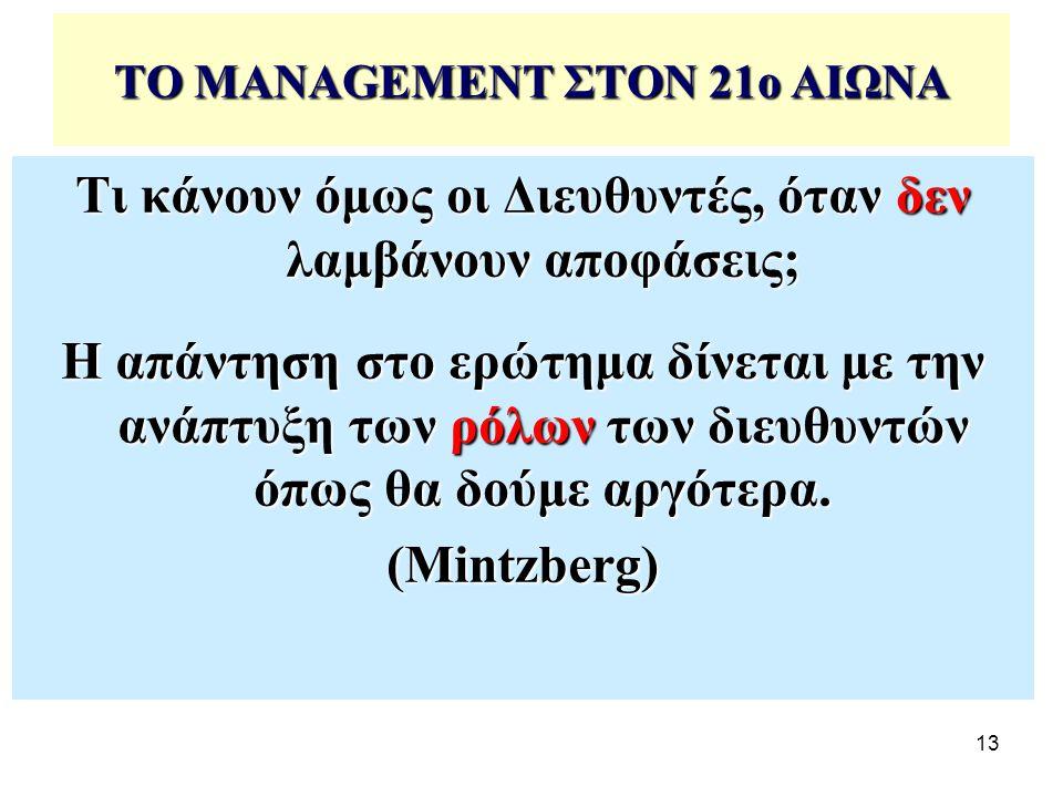 13 ΤΟ MANAGEMENT ΣΤΟΝ 21ο ΑΙΩΝΑ Τι κάνουν όμως οι Διευθυντές, όταν δεν λαμβάνουν αποφάσεις; Η απάντηση στο ερώτημα δίνεται με την ανάπτυξη των ρόλων των διευθυντών όπως θα δούμε αργότερα.