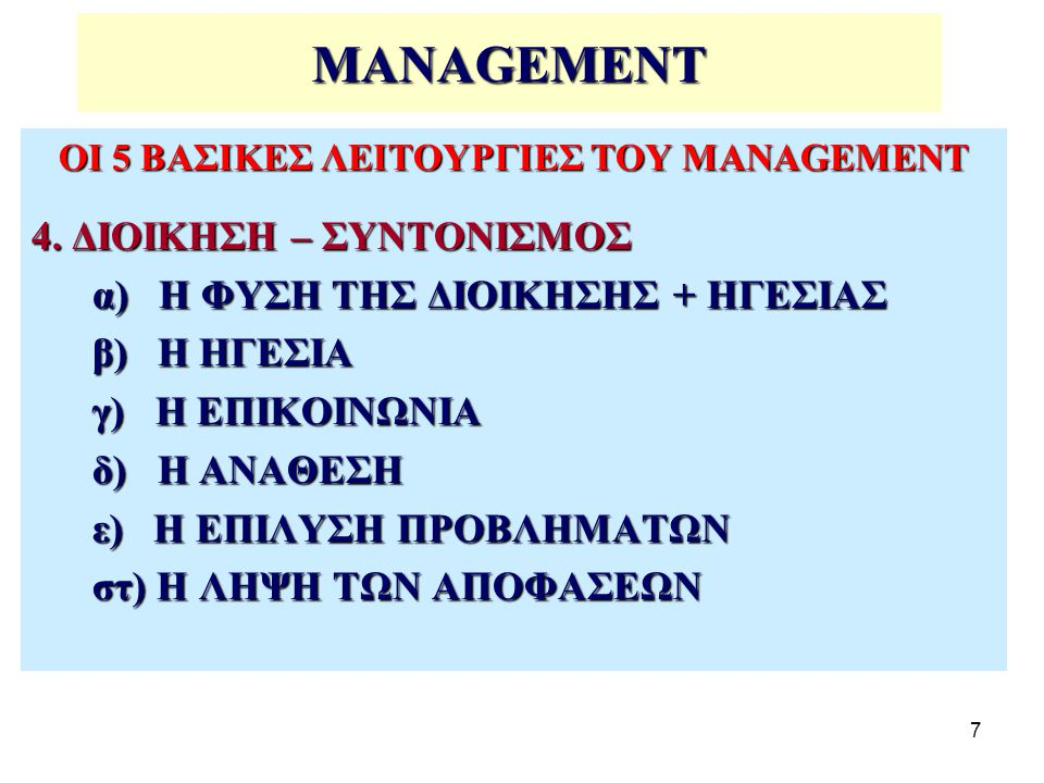 18 DEFINITION What is Management.