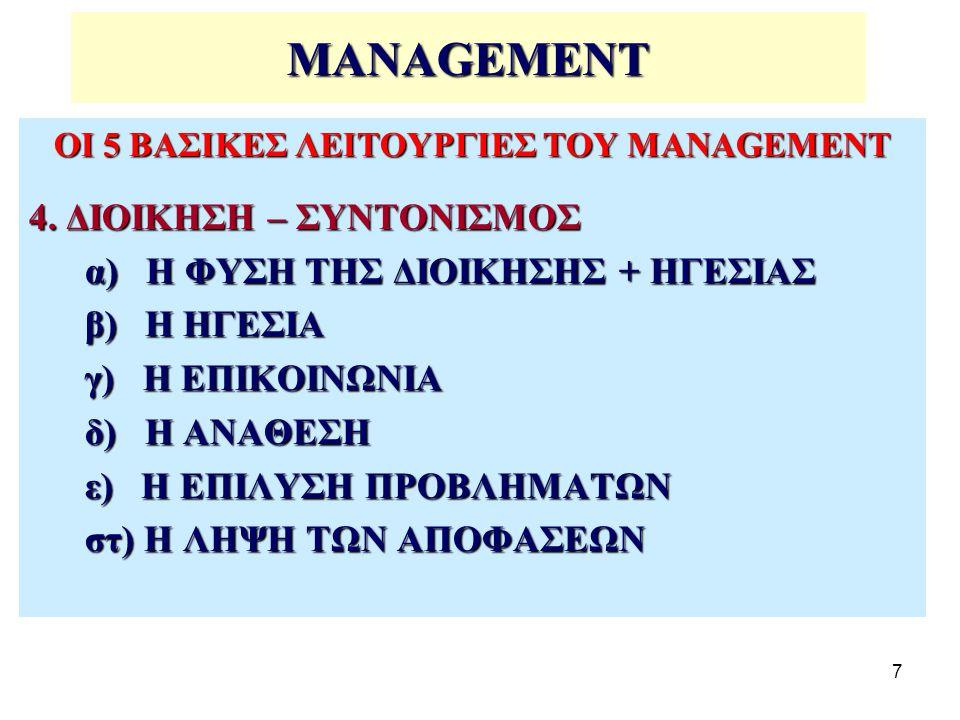 98 Οι Ικανότητες των Διευθυντών 3.Γνωρίζουν την Θεματολογία (Agenda) των συνεργατών τους.