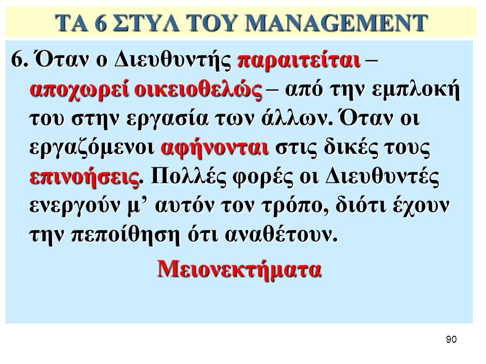 90 ΤΑ 6 ΣΤΥΛ ΤΟΥ MANAGEMENT 6. Όταν ο Διευθυντής παραιτείται – αποχωρεί οικειοθελώς – από την εμπλοκή του στην εργασία των άλλων. Όταν οι εργαζόμενοι