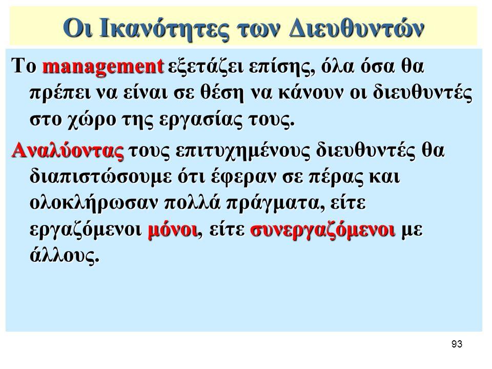 93 Οι Ικανότητες των Διευθυντών Το management εξετάζει επίσης, όλα όσα θα πρέπει να είναι σε θέση να κάνουν οι διευθυντές στο χώρο της εργασίας τους.