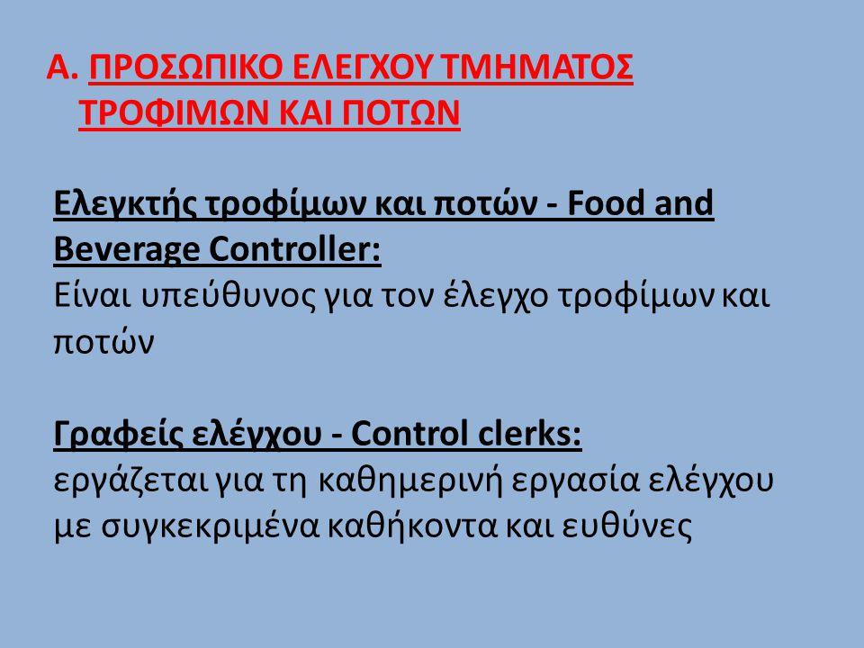 Α. ΠΡΟΣΩΠΙΚΟ ΕΛΕΓΧΟΥ ΤΜΗΜΑΤΟΣ ΤΡΟΦΙΜΩΝ ΚΑΙ ΠΟΤΩΝ Ελεγκτής τροφίμων και ποτών - Food and Beverage Controller: Είναι υπεύθυνος για τον έλεγχο τροφίμων κ