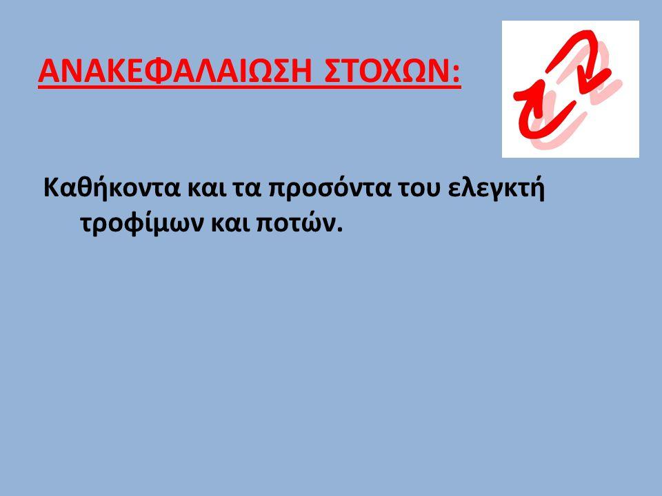Εργασία στο σπίτι: ΕΡΩΤΗΣΕΙΣ: 1.Να γράψετε τέσσερα καθήκοντα του ελεγκτή του τμήματος Τροφίμων και Ποτών.