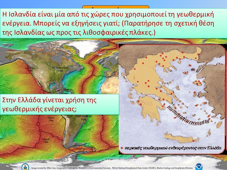 Ανανεώσιμοι Βιομάζα Γεωθερμική ενέργεια Η γεωθερμική ενέργεια προέρχεται από τις γεωλογικές διεργασίες που συμβαίνουν βαθιά στη λιθόσφαιρα του πλανήτη