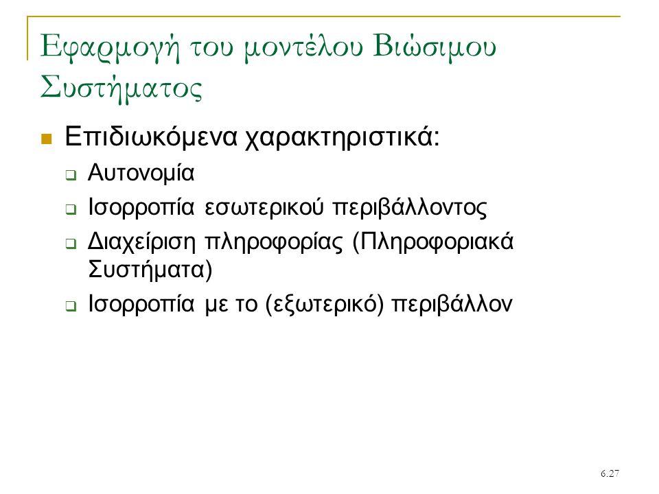 6.27 Εφαρμογή του μοντέλου Βιώσιμου Συστήματος Επιδιωκόμενα χαρακτηριστικά:  Αυτονομία  Ισορροπία εσωτερικού περιβάλλοντος  Διαχείριση πληροφορίας