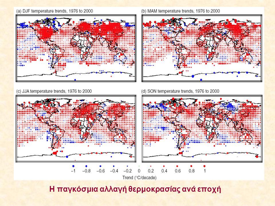 Η παγκόσμια αλλαγή θερμοκρασίας ανά εποχή
