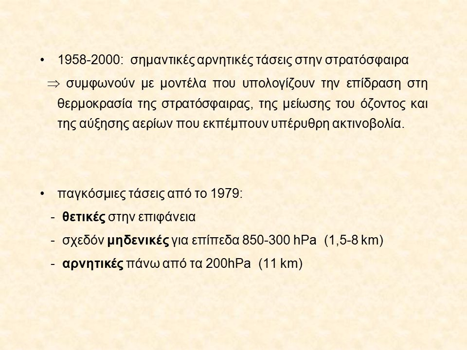 1958-2000: σημαντικές αρνητικές τάσεις στην στρατόσφαιρα  συμφωνούν με μοντέλα που υπολογίζουν την επίδραση στη θερμοκρασία της στρατόσφαιρας, της μείωσης του όζοντος και της αύξησης αερίων που εκπέμπουν υπέρυθρη ακτινοβολία.