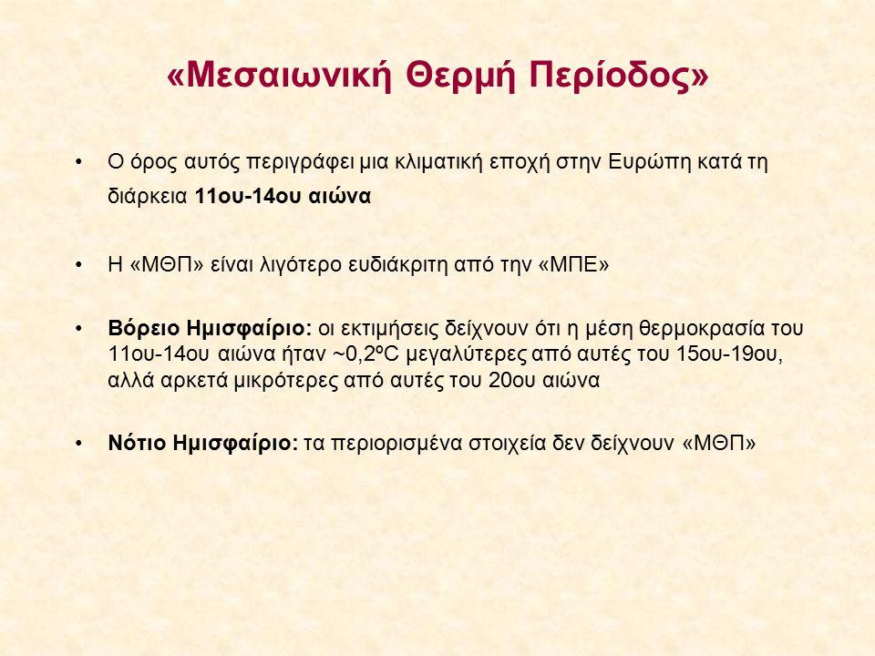 «Μεσαιωνική Θερμή Περίοδος» Ο όρος αυτός περιγράφει μια κλιματική εποχή στην Ευρώπη κατά τη διάρκεια 11ου-14ου αιώνα Η «ΜΘΠ» είναι λιγότερο ευδιάκριτη