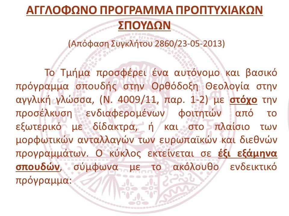 ΑΓΓΛΟΦΩΝΟ ΠΡΟΓΡΑΜΜΑ ΠΡΟΠΤΥΧΙΑΚΩΝ ΣΠΟΥΔΩΝ (Απόφαση Συγκλήτου 2860/23-05-2013) Το Τμήμα προσφέρει ένα αυτόνομο και βασικό πρόγραμμα σπουδής στην Ορθόδοξ