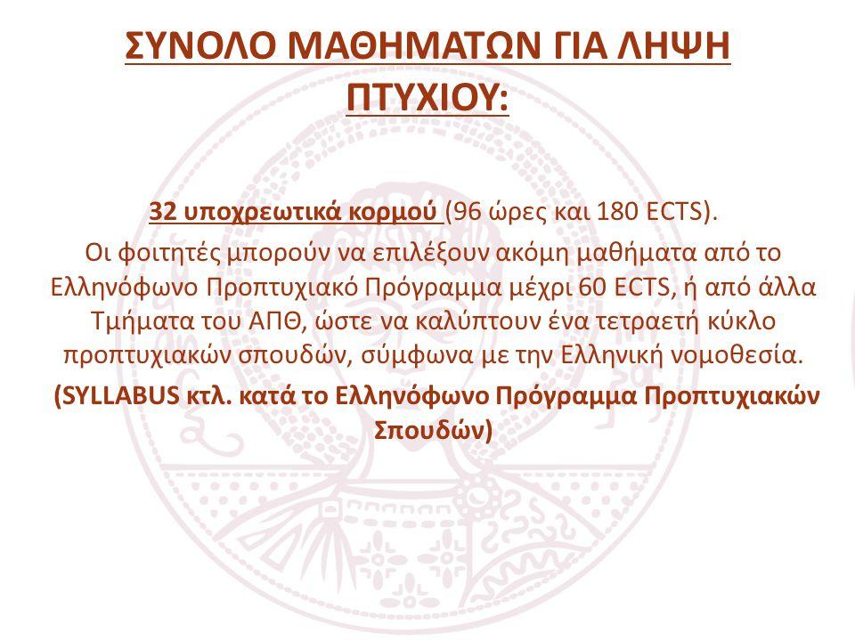 ΣΥΝΟΛΟ ΜΑΘΗΜΑΤΩΝ ΓΙΑ ΛΗΨΗ ΠΤΥΧΙΟΥ: 32 υποχρεωτικά κορμού (96 ώρες και 180 ECTS). Οι φοιτητές μπορούν να επιλέξουν ακόμη μαθήματα από το Ελληνόφωνο Προ