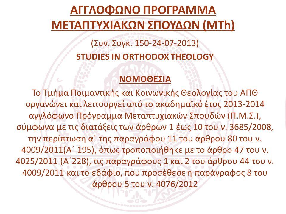 ΑΓΓΛΟΦΩΝΟ ΠΡΟΓΡΑΜΜΑ ΜΕΤΑΠΤΥΧΙΑΚΩΝ ΣΠΟΥΔΩΝ (MTh) (Συν. Συγκ. 150-24-07-2013) STUDIES IN ORTHODOX THEOLOGY ΝΟΜΟΘΕΣΙΑ Το Τμήμα Ποιμαντικής και Kοινωνικής