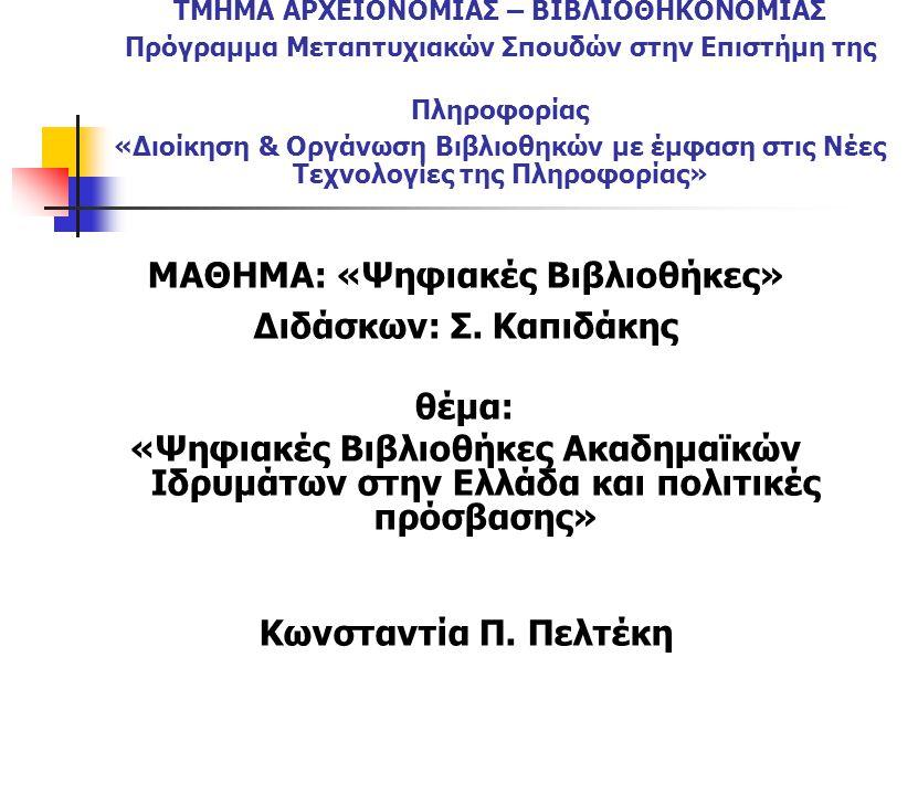 ΙΟΝΙΟ ΠΑΝΕΠΙΣΤΗΜΙΟ ΤΜΗΜΑ ΑΡΧΕΙΟΝΟΜΙΑΣ – ΒΙΒΛΙΟΘΗΚΟΝΟΜΙΑΣ Πρόγραμμα Μεταπτυχιακών Σπουδών στην Επιστήμη της Πληροφορίας «Διοίκηση & Οργάνωση Βιβλιοθηκών με έμφαση στις Νέες Τεχνολογίες της Πληροφορίας» ΜΑΘΗΜΑ: «Ψηφιακές Βιβλιοθήκες» Διδάσκων: Σ.