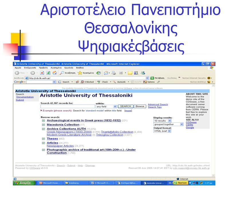 Αριστοτέλειο Πανεπιστήμιο Θεσσαλονίκης Ψηφιακέςβάσεις