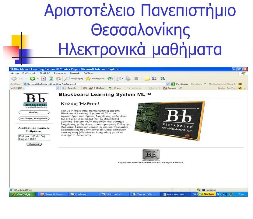 Αριστοτέλειο Πανεπιστήμιο Θεσσαλονίκης Ηλεκτρονικά μαθήματα