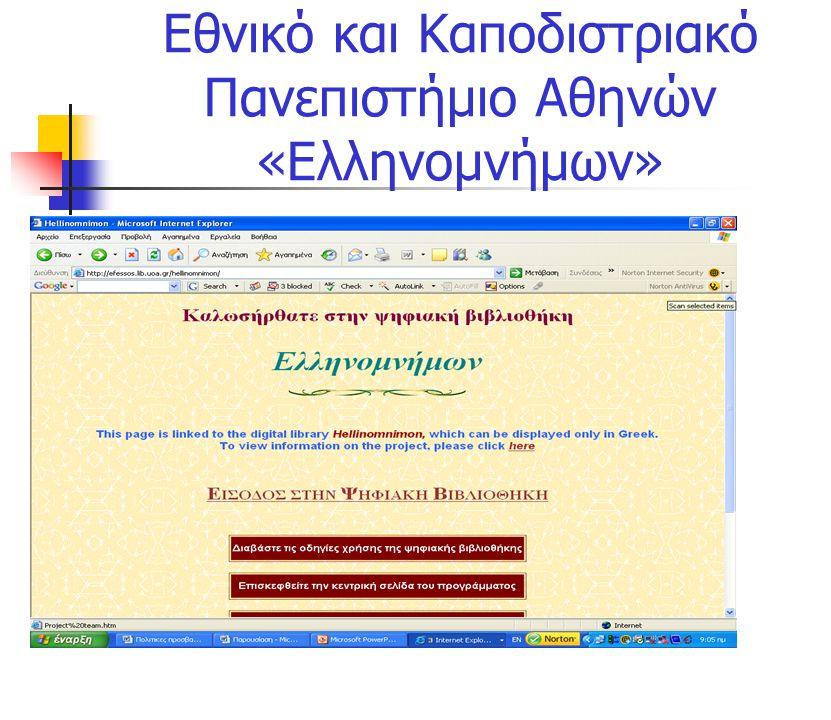 Εθνικό και Καποδιστριακό Πανεπιστήμιο Αθηνών «Ελληνομνήμων»