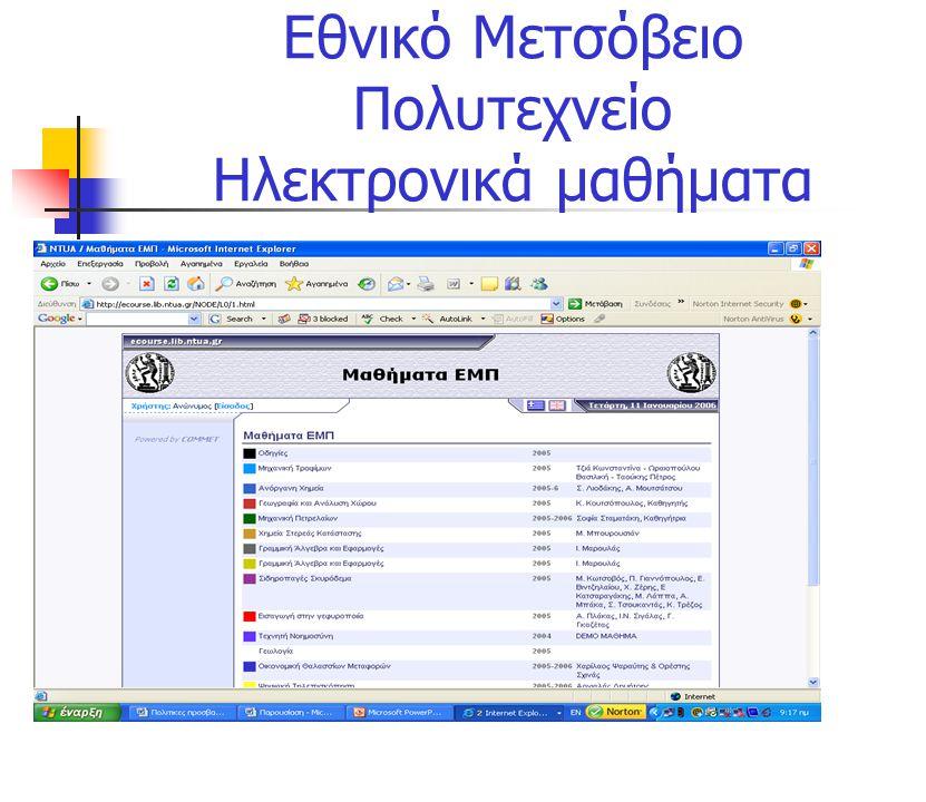 Εθνικό Μετσόβειο Πολυτεχνείο Ηλεκτρονικά μαθήματα