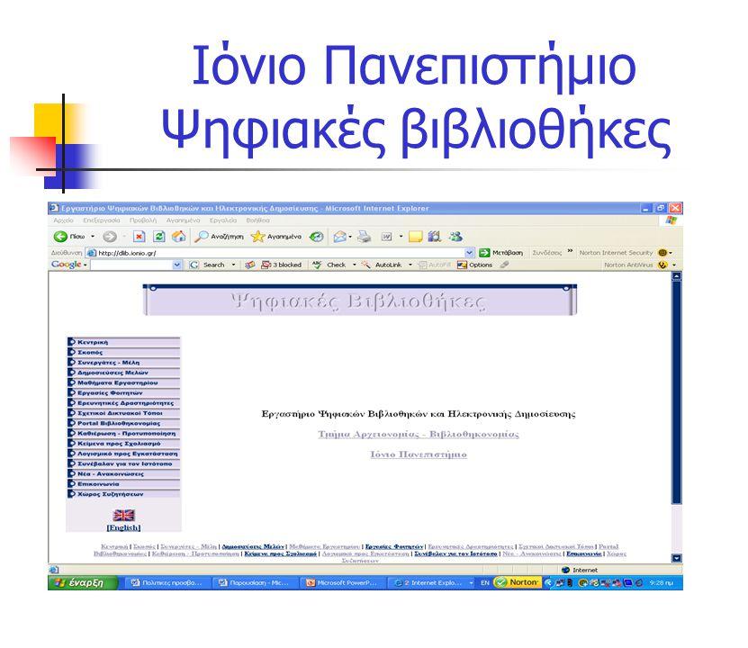 Ιόνιο Πανεπιστήμιο Ψηφιακές βιβλιοθήκες