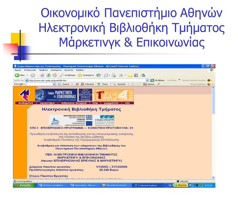 Οικονομικό Πανεπιστήμιο Αθηνών Ηλεκτρονική Βιβλιοθήκη Τμήματος Μάρκετινγκ & Επικοινωνίας