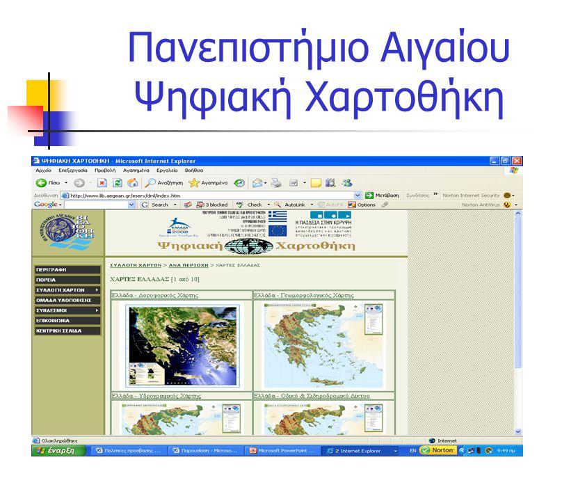 Πανεπιστήμιο Αιγαίου Ψηφιακή Χαρτοθήκη
