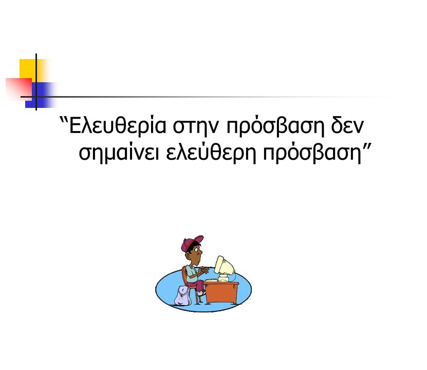  Ελεύθερη πρόσβαση  Ελεγχόμενη / περιορισμένη πρόσβαση για καθορισμένες ομάδες χρηστών  Απαγόρευση πρόσβασης Η πρόσβαση στα Ακαδημαϊκά Ιδρύματα της Ελλάδας
