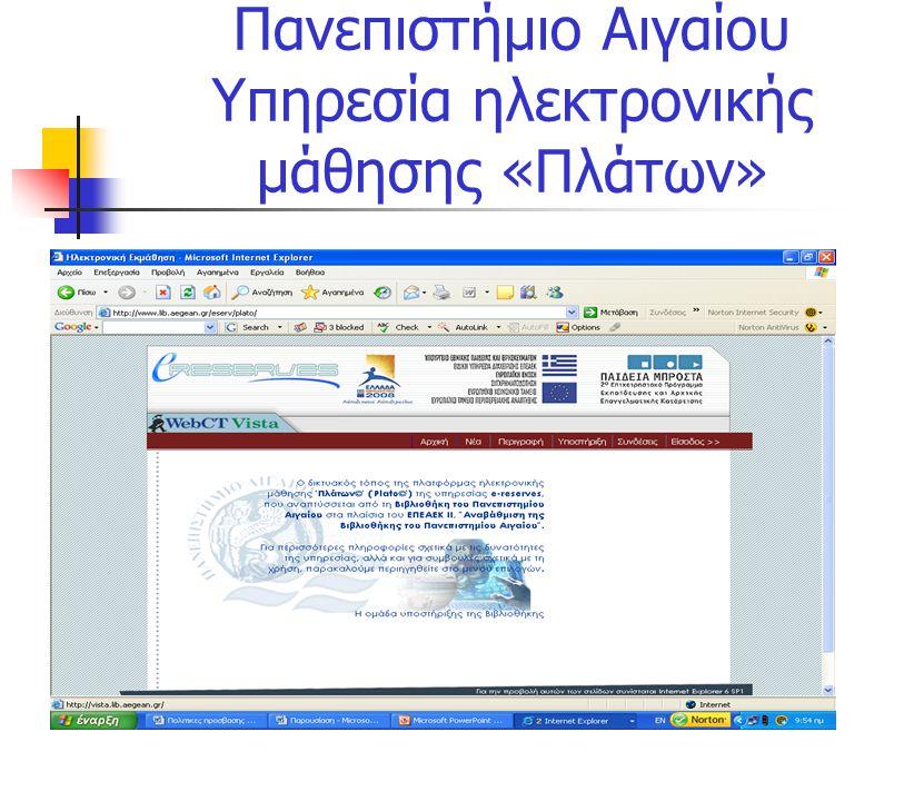 Πανεπιστήμιο Αιγαίου Υπηρεσία ηλεκτρονικής μάθησης «Πλάτων»