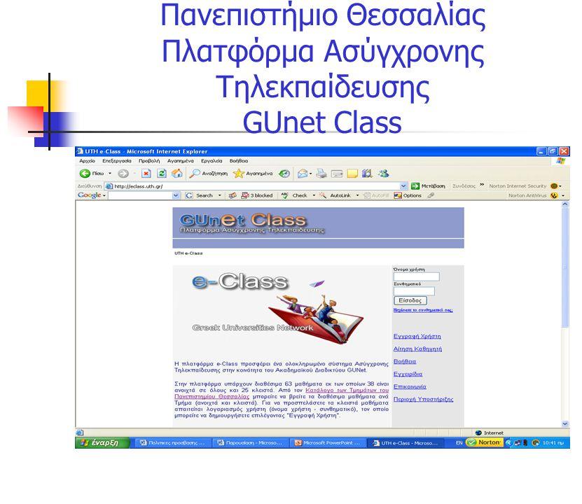 Πανεπιστήμιο Θεσσαλίας Πλατφόρμα Ασύγχρονης Τηλεκπαίδευσης GUnet Class