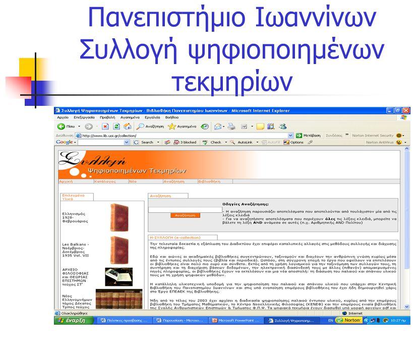 Πανεπιστήμιο Ιωαννίνων Συλλογή ψηφιοποιημένων τεκμηρίων