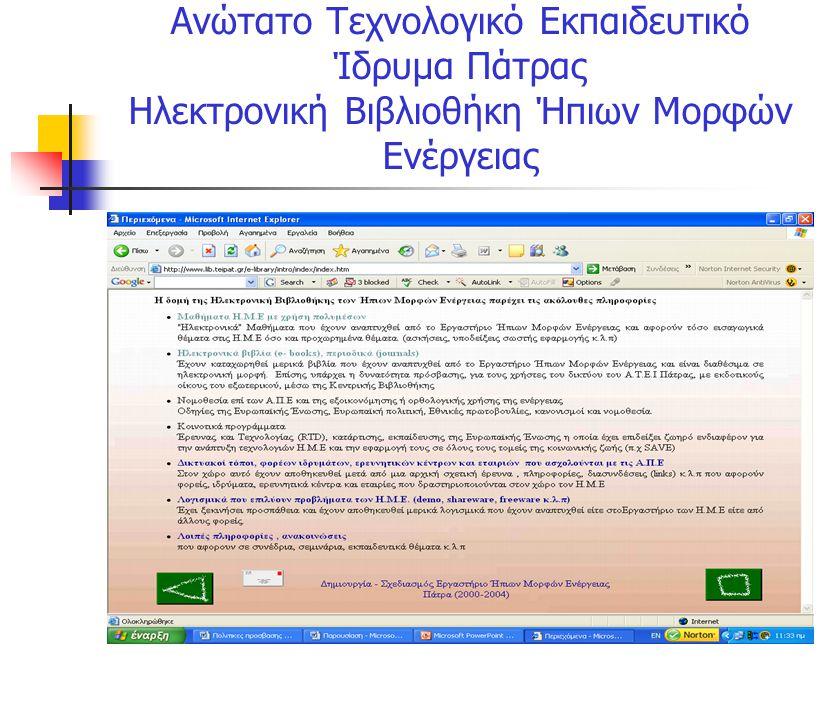 Ανώτατο Τεχνολογικό Εκπαιδευτικό Ίδρυμα Πάτρας Ηλεκτρονική Βιβλιοθήκη Ήπιων Μορφών Ενέργειας