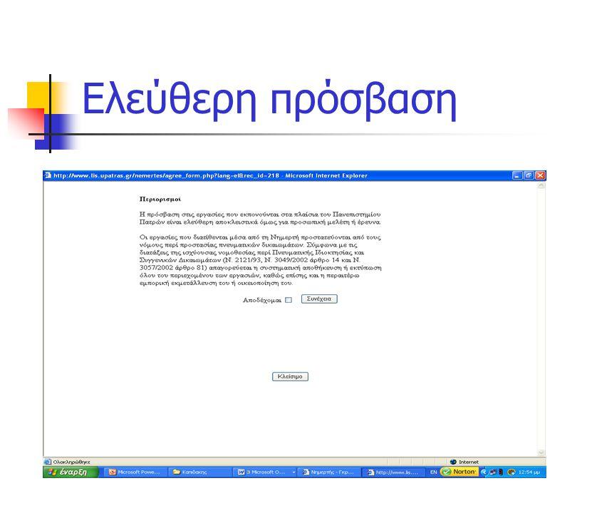 Ελεγχόμενη πρόσβαση Καθιέρωση κωδικών πρόσβασης (login και password) Χρήση πρωτοκόλλου διαδικτύου IP (Internet Protocol)