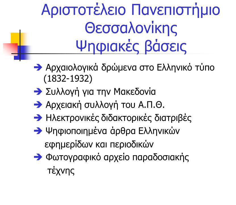 Αριστοτέλειο Πανεπιστήμιο Θεσσαλονίκης Ψηφιακές βάσεις  Αρχαιολογικά δρώμενα στο Ελληνικό τύπο (1832-1932)  Συλλογή για την Μακεδονία  Αρχειακή συλλογή του Α.Π.Θ.