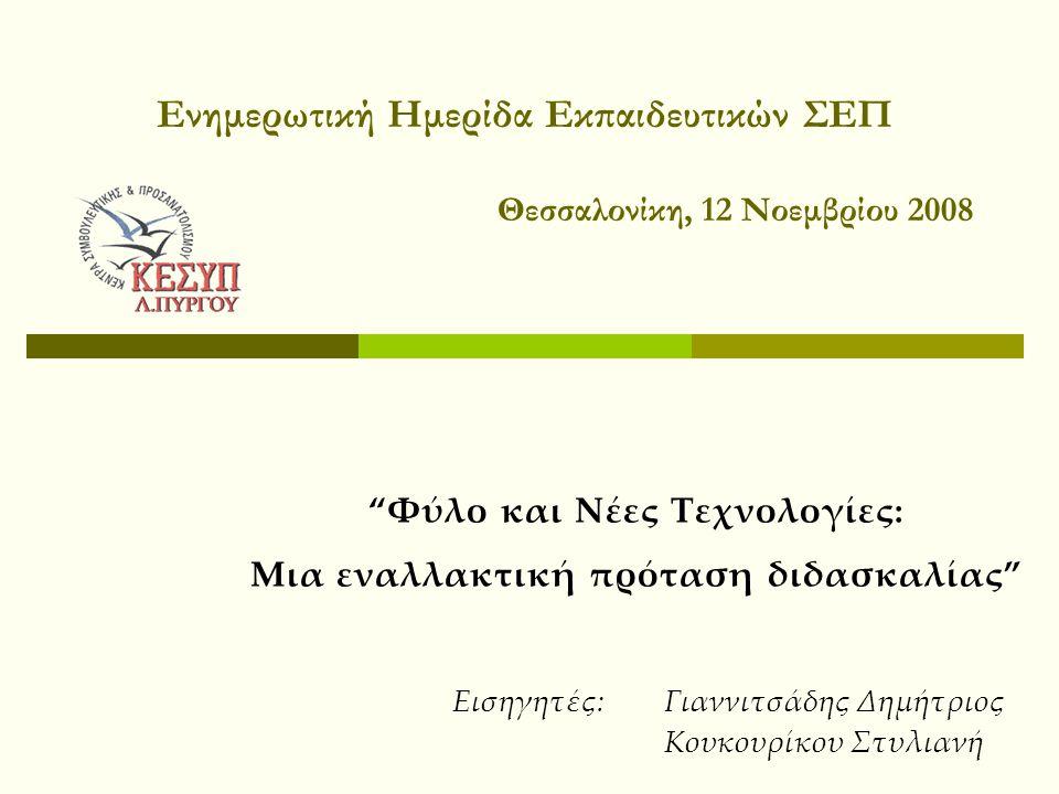"""Ενημερωτική Ημερίδα Εκπαιδευτικών ΣΕΠ """"Φύλο και Νέες Τεχνολογίες: Μια εναλλακτική πρόταση διδασκαλίας"""" Εισηγητές:Γιαννιτσάδης Δημήτριος Κουκουρίκου Στ"""