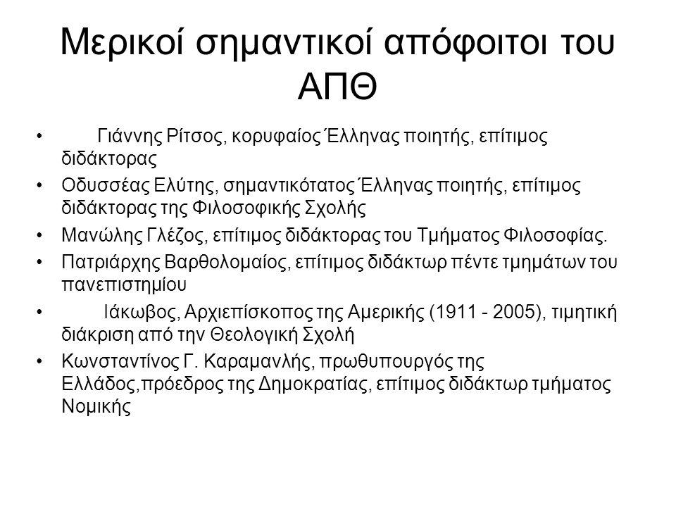 Μερικοί σημαντικοί απόφοιτοι του ΑΠΘ Γιάννης Ρίτσος, κορυφαίος Έλληνας ποιητής, επίτιμος διδάκτορας Οδυσσέας Ελύτης, σημαντικότατος Έλληνας ποιητής, επίτιμος διδάκτορας της Φιλοσοφικής Σχολής Μανώλης Γλέζος, επίτιμος διδάκτορας του Τμήματος Φιλοσοφίας.
