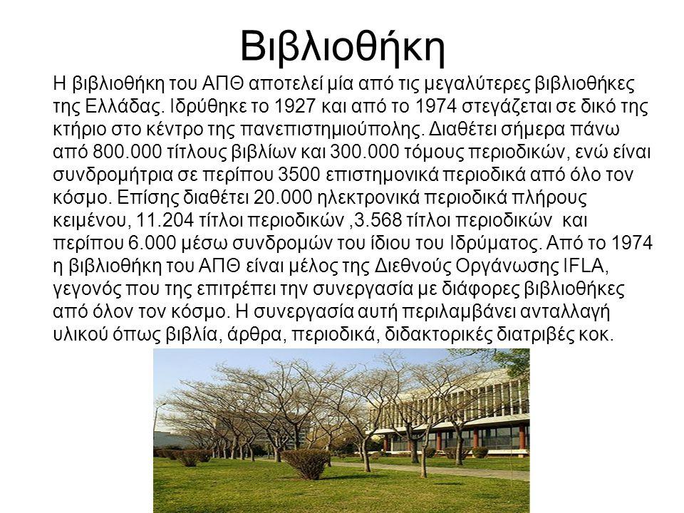 Βιβλιοθήκη Η βιβλιοθήκη του ΑΠΘ αποτελεί μία από τις μεγαλύτερες βιβλιοθήκες της Ελλάδας. Ιδρύθηκε το 1927 και από το 1974 στεγάζεται σε δικό της κτήρ