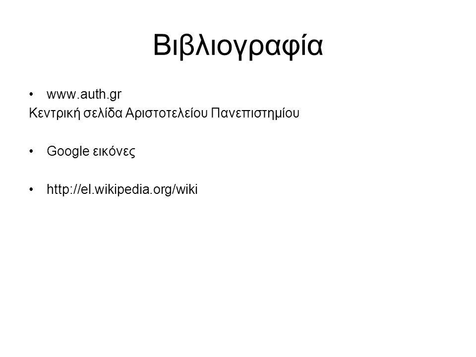 Βιβλιογραφία www.auth.gr Κεντρική σελίδα Αριστοτελείου Πανεπιστημίου Google εικόνες http://el.wikipedia.org/wiki