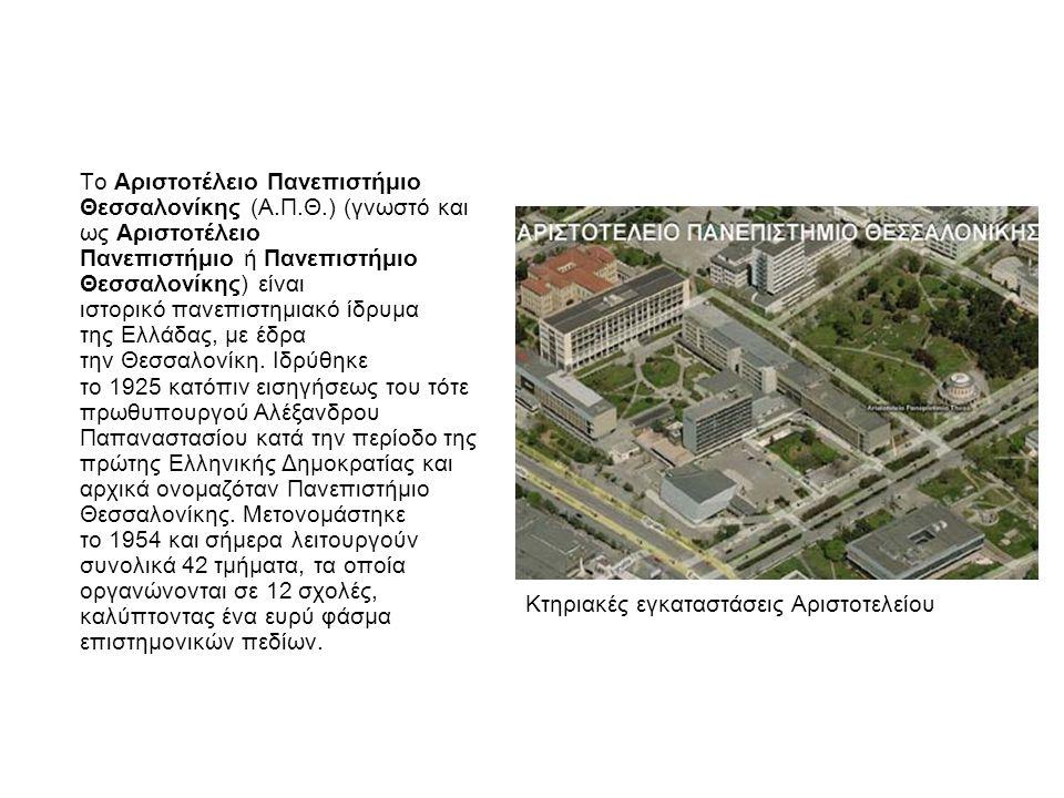 Το Αριστοτέλειο Πανεπιστήμιο Θεσσαλονίκης (Α.Π.Θ.) (γνωστό και ως Αριστοτέλειο Πανεπιστήμιο ή Πανεπιστήμιο Θεσσαλονίκης) είναι ιστορικό πανεπιστημιακό ίδρυμα της Ελλάδας, με έδρα την Θεσσαλονίκη.