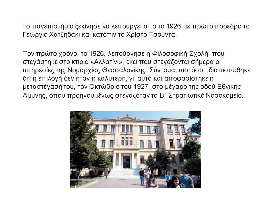 Το πανεπιστήμιο ξεκίνησε να λειτουργεί από το 1926 με πρώτο πρόεδρο το Γεώργιο Xατζηδάκι και κατόπιν το Χρίστο Tσούντα.