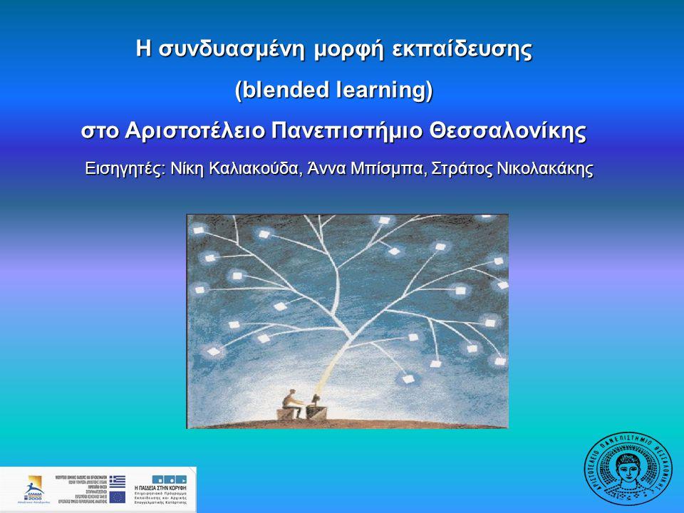 Η συνδυασμένη μορφή εκπαίδευσης (blended learning) στο Αριστοτέλειο Πανεπιστήμιο Θεσσαλονίκης Εισηγητές: Νίκη Καλιακούδα, Άννα Μπίσμπα, Στράτος Νικολα