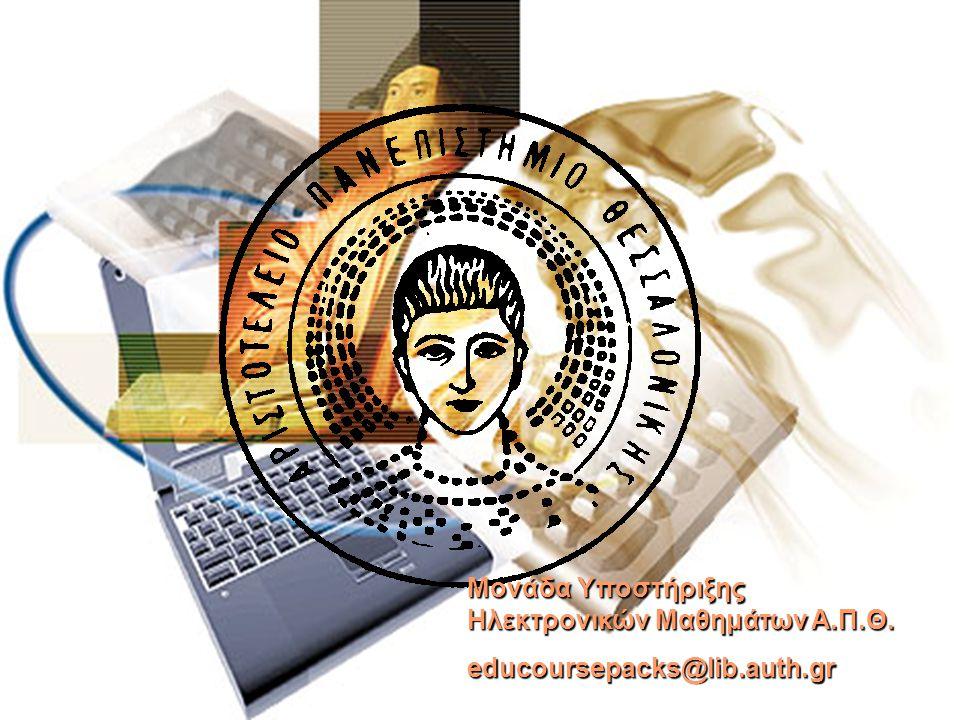 Μονάδα Υποστήριξης Ηλεκτρονικών Μαθημάτων Α.Π.Θ. educoursepacks@lib.auth.gr